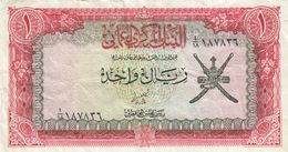 Oman 1 Rial 1977 ND1985 P-17 ( 1 )