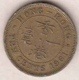 Hong Kong 10 Cents 1961 ( 1-1+ )
