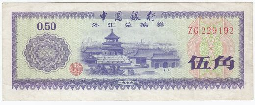 Kiina 0,50 Yuan 1979  Bank Of China ( 1-1+ )  Foreign Exchange Certificate