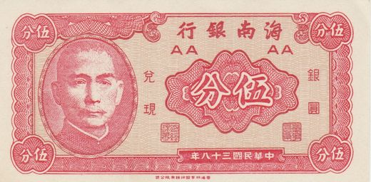 Kiina / Hainan bank 1 cents 1949 P-S1453 ( 01 )