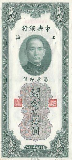 Kiina  20 Customs Gold Units 1930 AG892142 ( Shanghai ) P-328 ( 1+ )