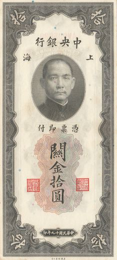 Kiina  10 Customs Gold Units 1930 ( Shanghai ) P-327 ( 01-0 )