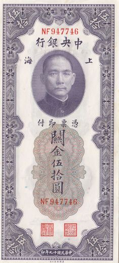 Kiina  50 Customs Gold Units 1930 ( Shanghai ) P-329 (  01-0 )
