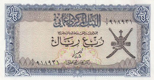 Oman 1/4 Rial  ND1977 P-15 ( UNC )