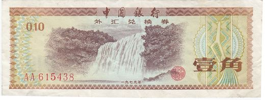 Kiina 0,10 Yuan 1979  Bank Of China ( 1-1+ )  Foreign Exchange Certificate