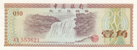 Kiina 0,10 Yuan 1979  Bank Of China ( UNC )  Foreign Exchange Certificate