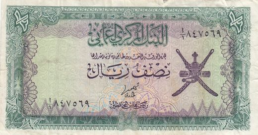 Oman 1/2 Rial  ND1977 P-16 ( 1?-1 )