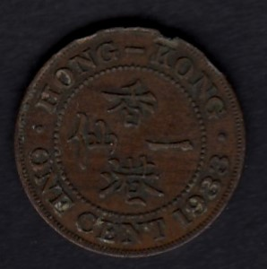 Hong Kong 1 Cent 1933 KM-17  ( 1-1+ )