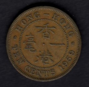 Hong Kong 10 Cents 1959 KM-28.1  ( 1+ )