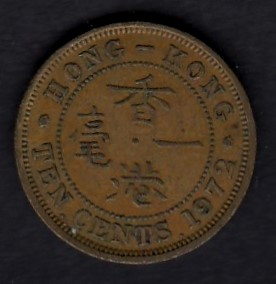 Hong Kong 10 Cents 1972 KM-28.3  ( 01 )