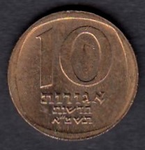 Israel 10 New agorot 1981 KM-108 (  01  )