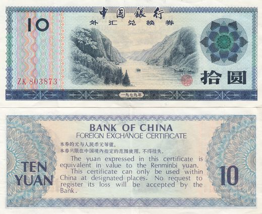 Kiina 10 Yuan 1979  Bank Of China ( 1+ ) ( Foreign Exchange Certificate )