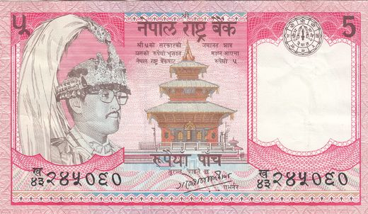 Nepal 5 Rupees ND (1987-) P-30 ( 1-1+ )