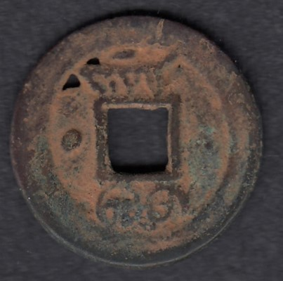 Kiina -Ch'ing 1875-1908 AE Cash Kuang Hsu, Peiyang mint in Chihli ( dot above )