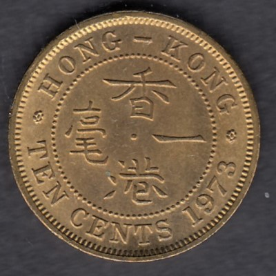 Hong Kong 10 Cents 1973 KM-28.3  ( 01 )