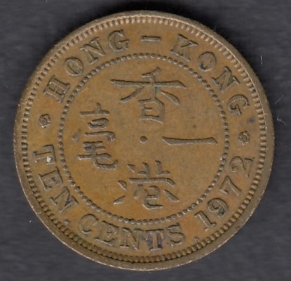 Hong Kong 10 Cents 1973 KM-28.3  ( 1+-01 )
