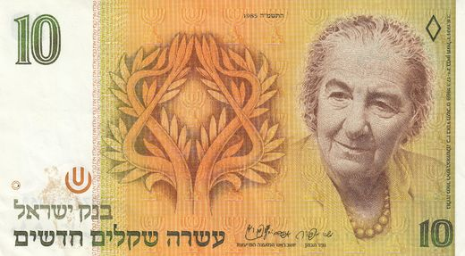 Israel 10 New shegal 1985 P-53a ( 1-1+ ) tahra