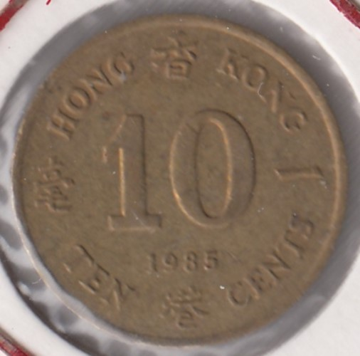 Hong Kong 10 Cents 1985 KM-55 ( 1+-01 )