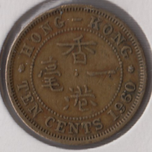 Hong Kong 10 Cents 1960 H KM-28.1 ( 1+ )