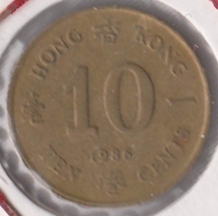 Hong Kong 10 Cents 1986 KM-55 ( 1+-01 )