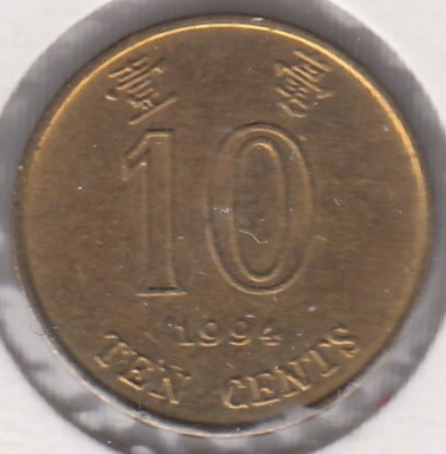 Hong Kong 10 Cents 1994 KM-66 ( 01 )
