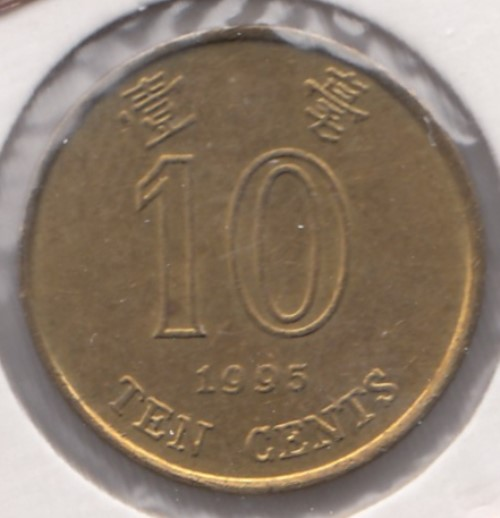Hong Kong 10 Cents 1995 KM-66 ( 01 )