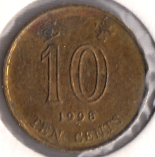 Hong Kong 10 Cents 1998 KM-66 ( 01 )
