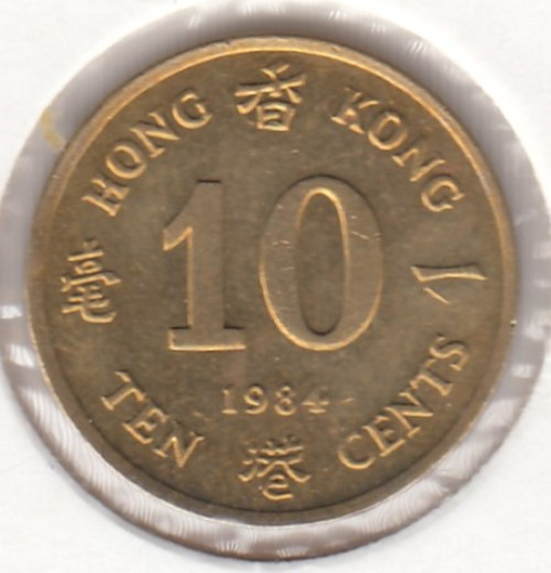 Hong Kong 10 Cents 1984 KM-49 ( 01-0 )