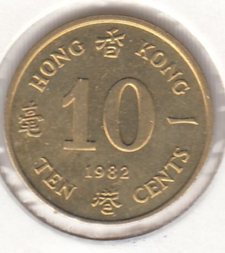 Hong Kong 10 Cents 1982 KM-49 ( 01-0 )