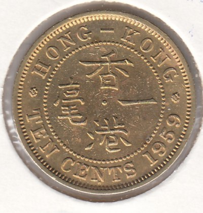 Hong Kong 10 Cents 1959 H KM-28.1  ( 1+-01 )