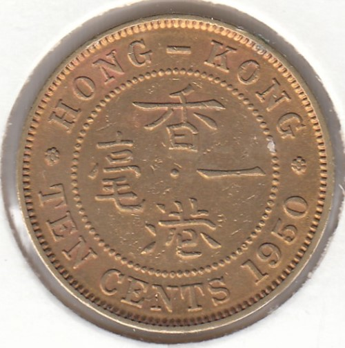 Hong Kong 10 Cents 1950 KM-25 ( 1+-01 )
