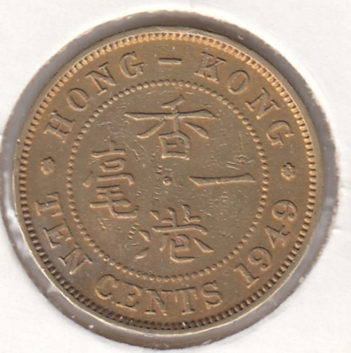 Hong Kong 10 Cents 1949 KM-25 ( 1+-01 )