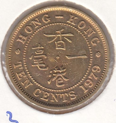 Hong Kong 10 Cents 1979 KM-28.3 ( 1+-01 )