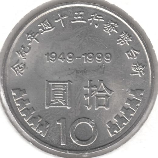 Taiwan 10 New Dollars 1999 Monetary Reform Y-558 ( 01 )