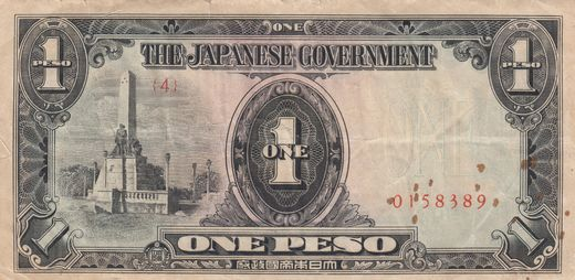 Japanese Goverment / Filippiinit 1 peso (ND1943) P-109a ( 1?-1 )
