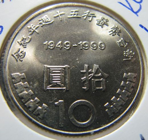 Taiwan 10 New Dollars 1999 Monetary Reform Y-558 ( 01-0 )